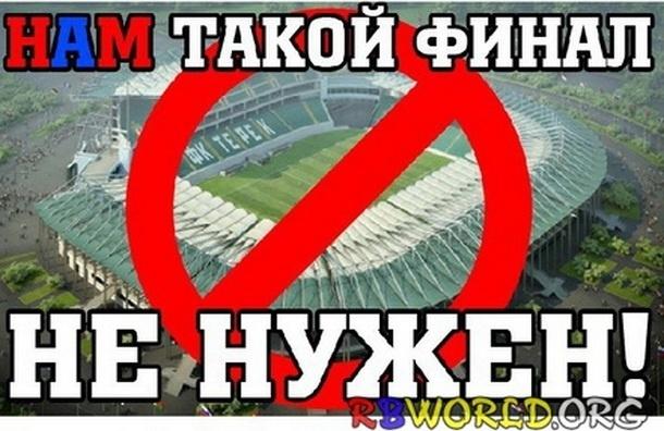 Болельщики ЦСКА объявили бойкот финалу Кубка России в Грозном