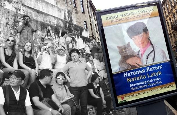 Лучшие «люди нашего города» смотрят на петербуржцев с плакатов и пугают