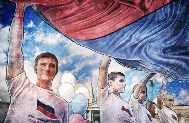 Молодые петербуржцы не хотят любить Родину насильно