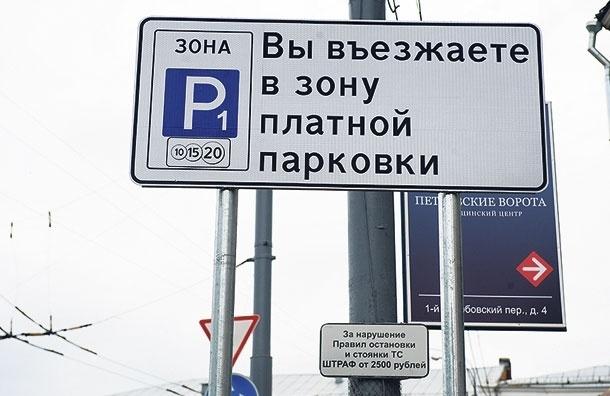 Сегодня - последний день бесплатной парковки внутри Бульварного кольца в Москве