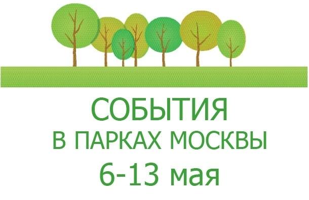 Парки Москвы. Что будет в них 6-13 мая