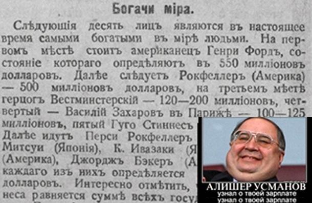 В Москве живут 64 долларовых миллиардера