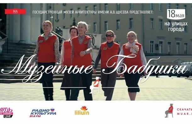 В «Ночь музеев» экскурсии по Москве будут вести «Музейные бабушки»