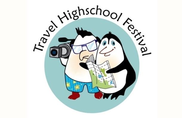 Кино о путешествиях на фестивале Travel Highschool  смотрите в Москве 17-19 мая