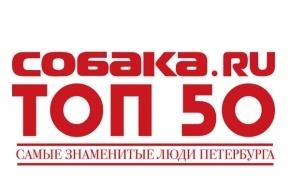 Итоги премии «ТОП 50. Самые знаменитые люди Петербурга»