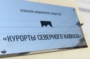 Руководители «Курортов Северного Кавказа» похитили 275 млн рублей