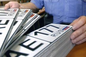 Продажу «красивых» автономеров предложено легализовать
