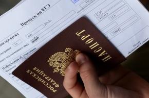 В Петербурге с ЕГЭ по русскому языку удалили 13 школьников