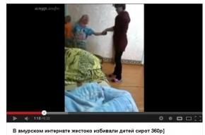 Избиение детей в амурском интернате снимали на видео