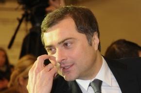 Путин убрал Суркова с поста вице-премьера