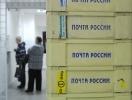 Фоторепортаж: «Почта России»