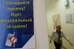 Фоторепортаж: «Экзамены (ГИА и ЕГЭ) в России»