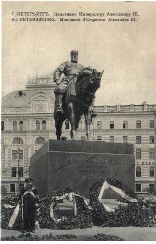 Памятник Александру III: Фото