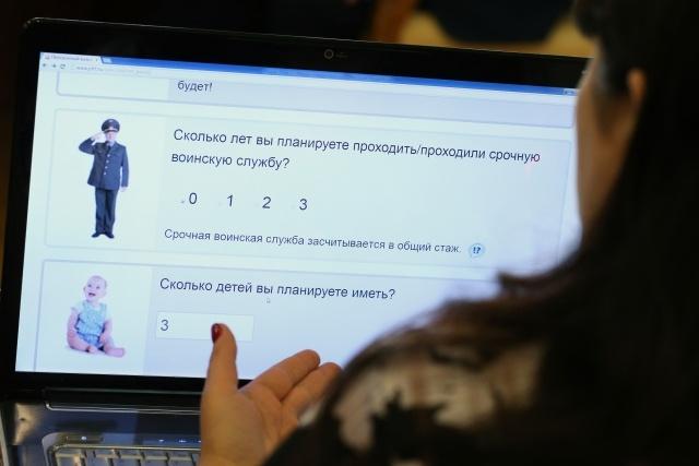 презентация пенсионного калькулятора: Фото