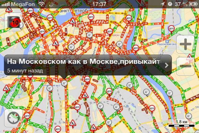 Пробки 10 баллов Петербург 11 июня 2013: Фото
