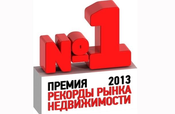 Путеводитель по рынку недвижимости:  лучшие объекты и компании 2013 года