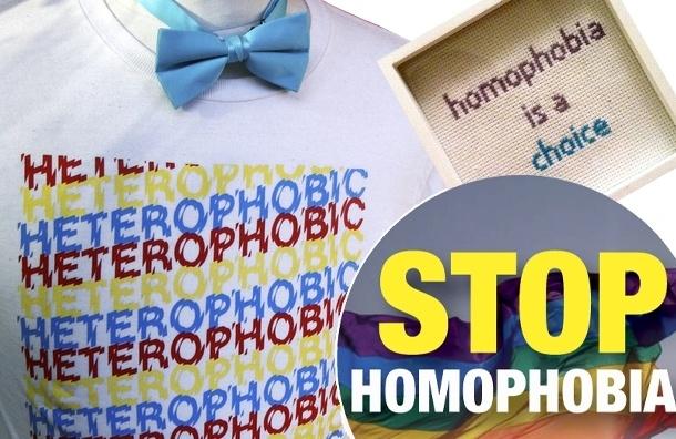 Гетерофобия – это так же смешно и бредово, как гомофобия