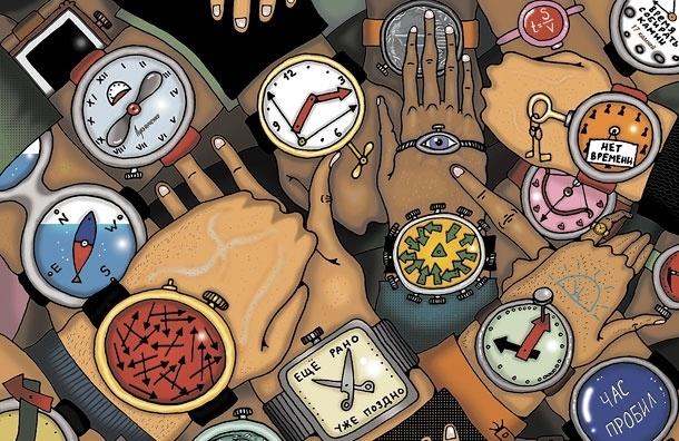 Как успеть все? Десять советов поуправлению своим временем