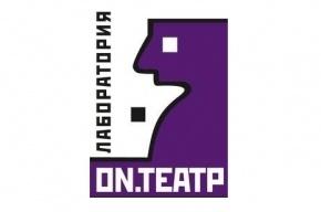 Арбитражный суд запретил деятельность «ON.театр» в Петербурге