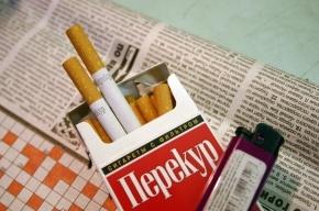 Средняя цена пачки сигарет достигнет 220 рублей через два-три года