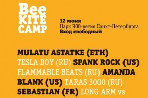 BeeKiteCamp в Санкт-Петербурге