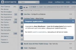 Администрация «ВКонтакте» объяснила, какую музыку будут удалять