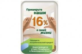 В Санкт-Петербурге и Ленобласти клиенты Сбербанка имеют возможность взять потребительский кредит cо сниженной процентной ставкой