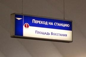 Арестованы двое мигрантов, напавших на подростка в метро «Площадь Восстания»