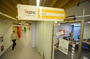 «Яндекс» 27 июня оказался недоступен для части пользователей