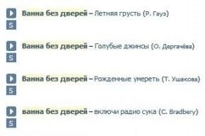 ВКонтакте удаляют аудиозаписи: почему иностранная музыка оказалась под запретом
