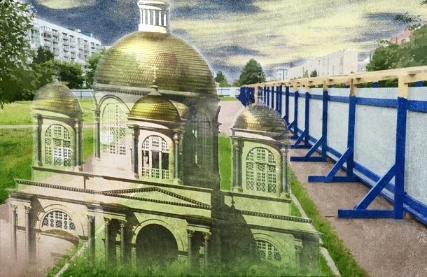 В Приморском районе строят собор, местные жители говорят: «лучше бы школу или садик»