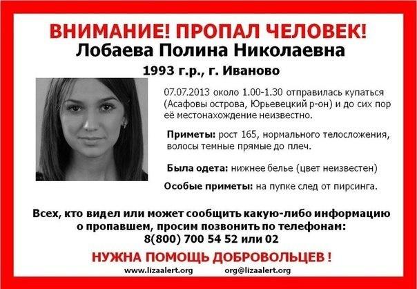 Полина Лобаева