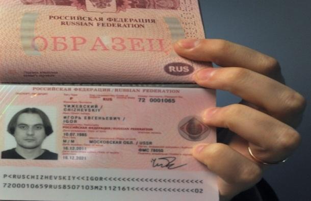 Начат прием документов на получение загранпаспортов с отпечатками пальцев