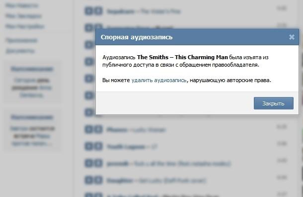 «ВКонтакте» легально вернет пользователям удаленную музыку