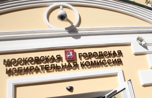 Кандидаты в мэры Москвы отчитались о доходах - Мосгоризбирком