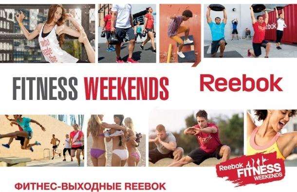 ReebokFitnessWeekends: присоединяйся!
