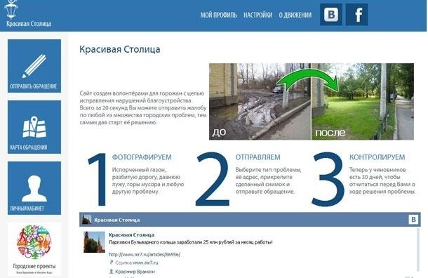 Новый сайт КрасиваяСтолица.рф: увидел недостаток— скажи «Нельзя так!»