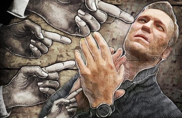 Все рады посадить Навального
