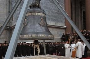 На Исаакиевский собор поднимают 14 колоколов
