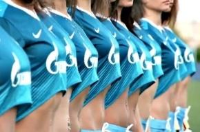 Петербургский «Зенит» представил женскую игровую футболку