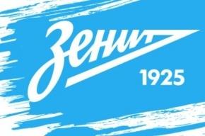 «Зенит» представил форму с новой эмблемой