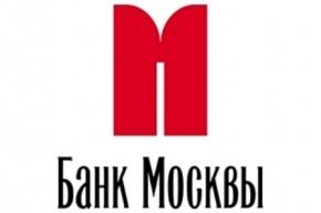 Банк Москвы вводит сезонную скидку на кредит наличными