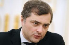 Сурков заявил, что не изменил своего отношения ни к Путину, ни к оппозиции