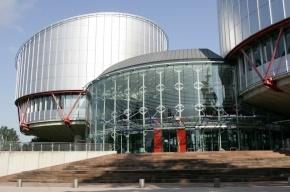Решение ЕСПЧ может привести к отмене приговора по делу ЮКОСа