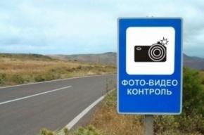 Новый знак «Фотовидеофиксация» 1 июля появился на дорогах России