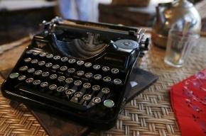 Из-за скандала со Сноуденом ФСО решила закупить 20 пишущих машинок