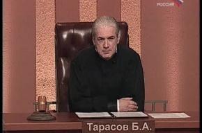 Ведущий передачи «Суд идет» Борис Тарасов найден мертвым