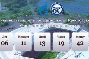 Лишь через год СМИ заметили сайт, считающий дни строительства «Зенит-Арены»