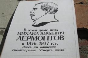 Градозащитники установили нелегальную мемориальную доску Лермонтову в Петербурге