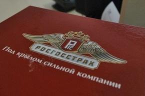 В петербургских офисах «Росгосстраха» прошли обыски